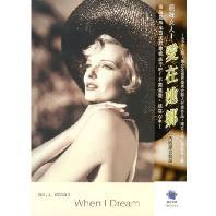 NO.1 WOMAN WHEN I DREAM