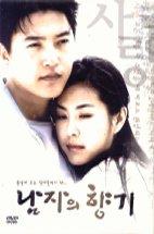 남자의 향기 [MBC 드라마] [08년 11월 MBC 드라마 프로모션] 새상품 입니다.