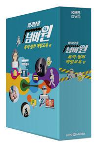 KBS 위기탈출넘버원: 폭력 및 범죄 예방교육편