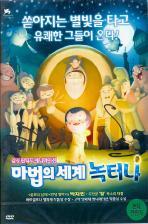 마법의 세계 녹터나 [12년 5월 아인스M&M 재출시 할인행사]