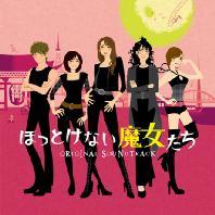 내버려 둘 수 없는 마녀들: MUSIC BY HIDEHARU MORI & TATSURO ARIKI [ほっとけない魔女たち] [일본 후지 TV 드라마]