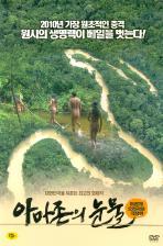 아마존의 눈물: 극장판