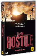 호스틸 [HOSTILE]