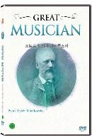 히스토리채널: 위대한 음악가 - 표트르 일리치 차이코프스키