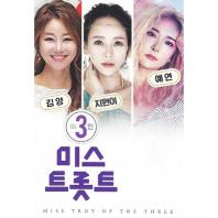 3인 미스트롯트 [김양, 지원이, 예연] [USB]