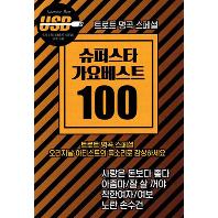 트로트 명곡 스페셜: 슈퍼스타 가요베스트 100 [USB]