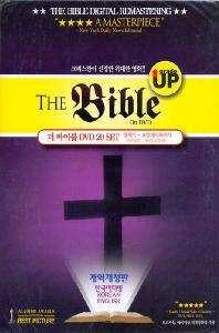 더 바이블: 개역개정판 20종세트 [한국어더빙] [UP GRADE THE BIBLE]