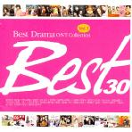 O.S.T - BEST 30: BEST DRAMA OST COLLECTION VOL.1