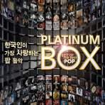 한국인이 가장 사랑하는 팝 음악 플래티넘 박스 [BEST OF THE BEST POP PLATINUM BOX]