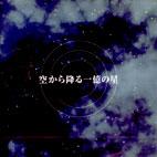 하늘에서 내리는 1억개의 별 [空から降る一憶の星/ RYO YOSHIMATA]
