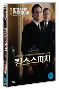 킹스 스피치 [THE KING`S SPEECH] [1disc]