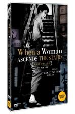 여자가 계단을 오를때 [14년 11월 기가코리아/ JC인터스트리 프로모션]