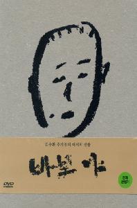 바보야: 김수환 추기경의 마지막 선물 (미개봉)[초회한정 커피북]사진첩/양장케이스+띠지