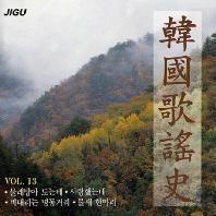 VARIOUS - 한국 가요사 13