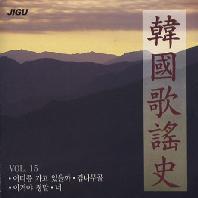 VARIOUS - 한국 가요사 15