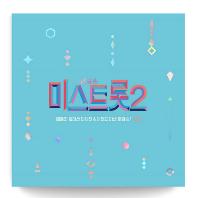 내일은 미스트롯 2 [메들리 팀미션 단체전 & 레전드 미션 준결승 1]