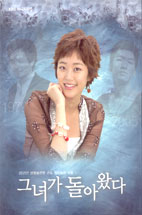 그녀가 돌아왔다 [09년 7월 KBS 드라마 가격인하] (미개봉) 6disc/디지팩/아웃박스