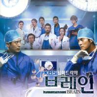 브레인 [KBS 월화드라마]