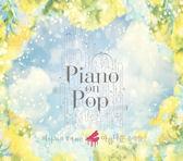 Piano On Pop [피아노 온 팝]