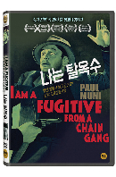 나는 탈옥수 [I AM A FUGITIVE FROM A CHAIN GANG]
