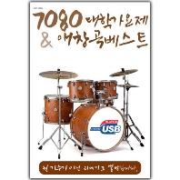 7080 대학가요제 & 애창곡베스트 70곡 [리메이크] [USB]