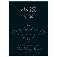 소파 (小波) [10주년 기념 싱글] [소파 VER]