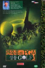 전욱휴의 PGA 정통 GOLF [13년 10월 미디어타운 가을세일 50종 프로모션] 미개봉 새상품 입니다.