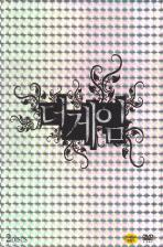 더 게임 [11년 4월 7,700원 프로모션] / (미개봉)[초회한정판]2disc+북릿/디지팩/아웃케이스 포함