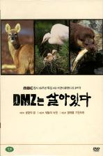 DMZ는 살아있다 [MBC 창사특집 HD 자연다큐멘터리] [2disc/ 아웃케이스 포함]