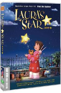로라의 별 [LAURA'S STAR]