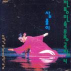 전통민속무용곡집 - 살풀이/ 이생강 민속국악단 연주