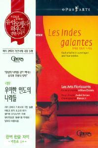 LES INDES GALANTES/ WILLIAM CHRISTIE [라모: 우아한 인도의 나라들] [유럽 오페라하우스 명연 11]