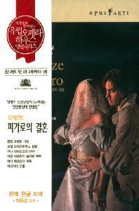 LE NOZZE DI FIGARO/ ANTONIO PAPPANO [모차르트: 피가로의 결혼] [유럽 오페라하우스 명연 15]