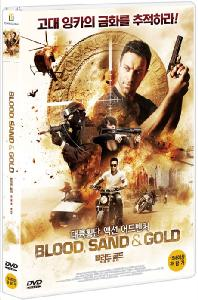 블러드 골드: 트레저 헌터 [BLOOD, SAND AND GOLD]