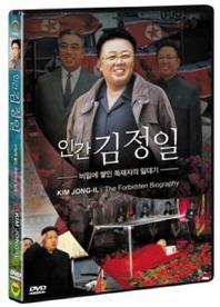 인간 김정일 【영원한 국방위원장 김정일(Kim Jong il)의 모든것】