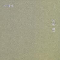 PARK JAE JUNG(박재정) - 노랫말 [미니 2집]
