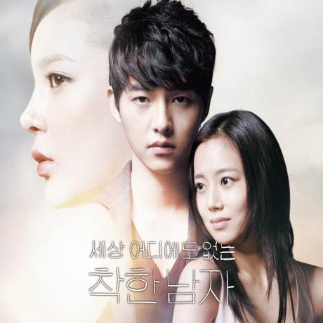 세상 어디에도 없는 착한남자 PART 2 [KBS 수목드라마]