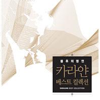 불후의 명연 카라얀 베스트 컬렉션 [KARAJAN BEST COLLECTION]