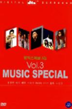 뮤직스페셜 3집 [MUSIC SPECIAL VOL.3] [10년 5월 대경 할인행사]