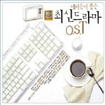 최신드라마 O.S.T
