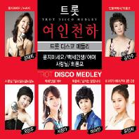 트롯 여인천하: 트롯 디스코 메들리