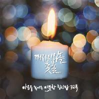 꺼지지 않는 촛불: 마음을 녹이는 따뜻한 힐링 팝 32곡 [디지팩]