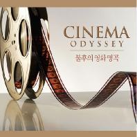 CINEMA ODYSSEY [불후의 영화명곡]