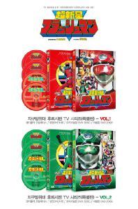 지구방위대 후뢰시맨 TV 시리즈 VOL.1 & 2 [특별 렌티큘러 한정판] [超新星フラッシュマン]