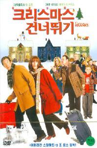 크리스마스 건너뛰기 [CHRISTMAS WITH THE KRANKS] [13년 12월 소니픽쳐스 크리스마스 프로모션] DVD