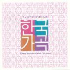 한국가곡 시와 노래