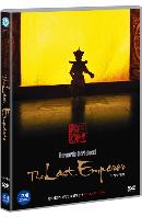 마지막 황제 [THE LAST EMPEROR]