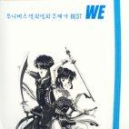 WE: 투니버스 만화영화 주제가 BEST