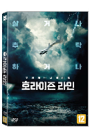호라이즌 라인 [HORIZON LINE]