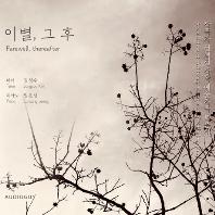이별, 그 후/ 김성수, 정은성 [창작 예술가곡 모음집]